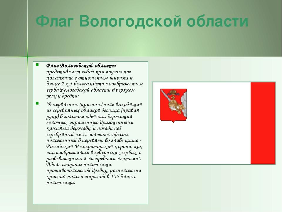 Флаги вологодской области картинки