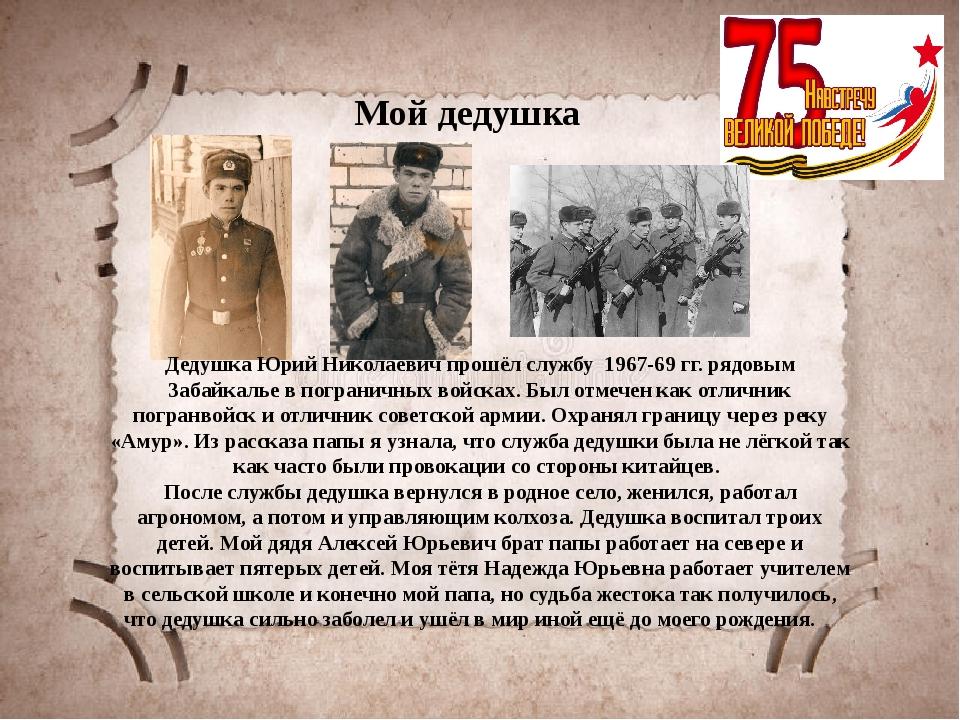 Мой дедушка Дедушка Юрий Николаевич прошёл службу 1967-69 гг. рядовым Забайк...