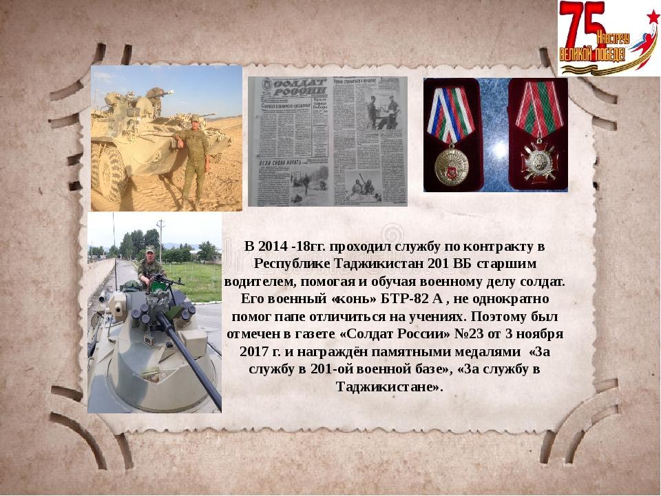В 2014 -18гг. проходил службу по контракту в Республике Таджикистан 201 ВБ с...