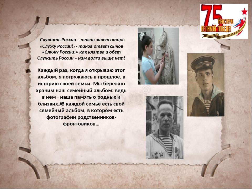 Служить России – таков завет отцов «Служу России!»- таков ответ сынов «Служу...