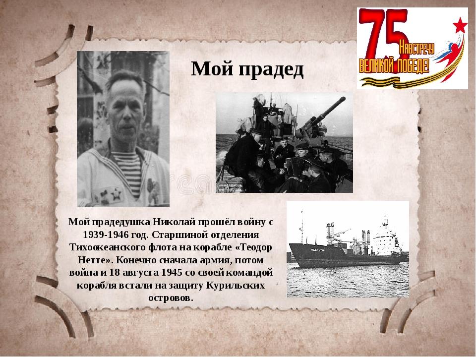 Мой прадед Мой прадедушка Николай прошёл войну с 1939-1946 год. Старшиной от...