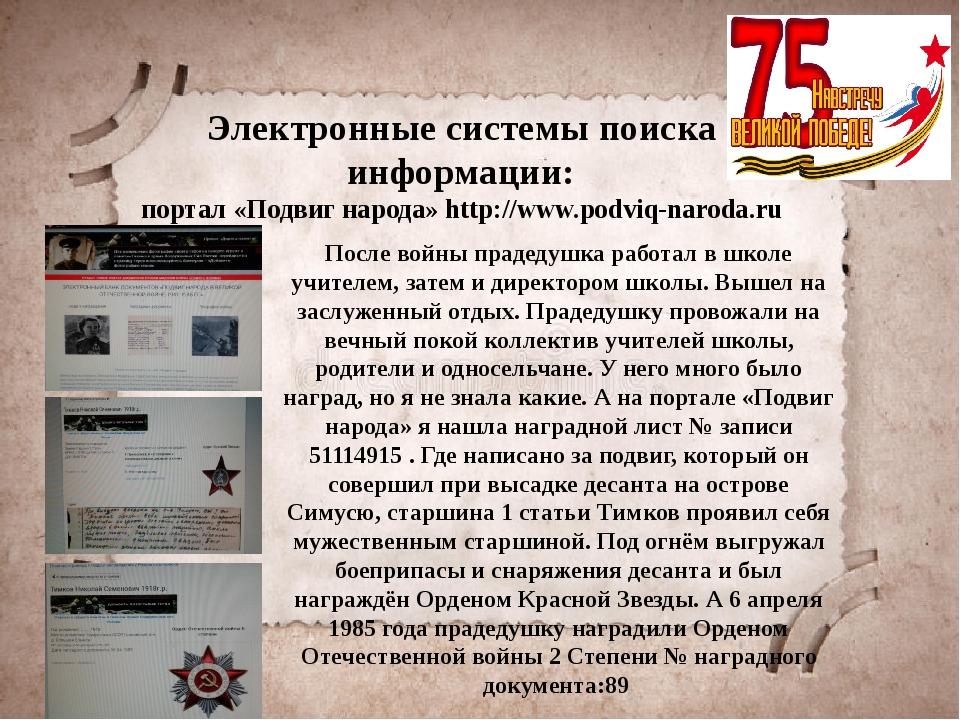 Электронные системы поиска информации: портал «Подвиг народа» http://www.pod...
