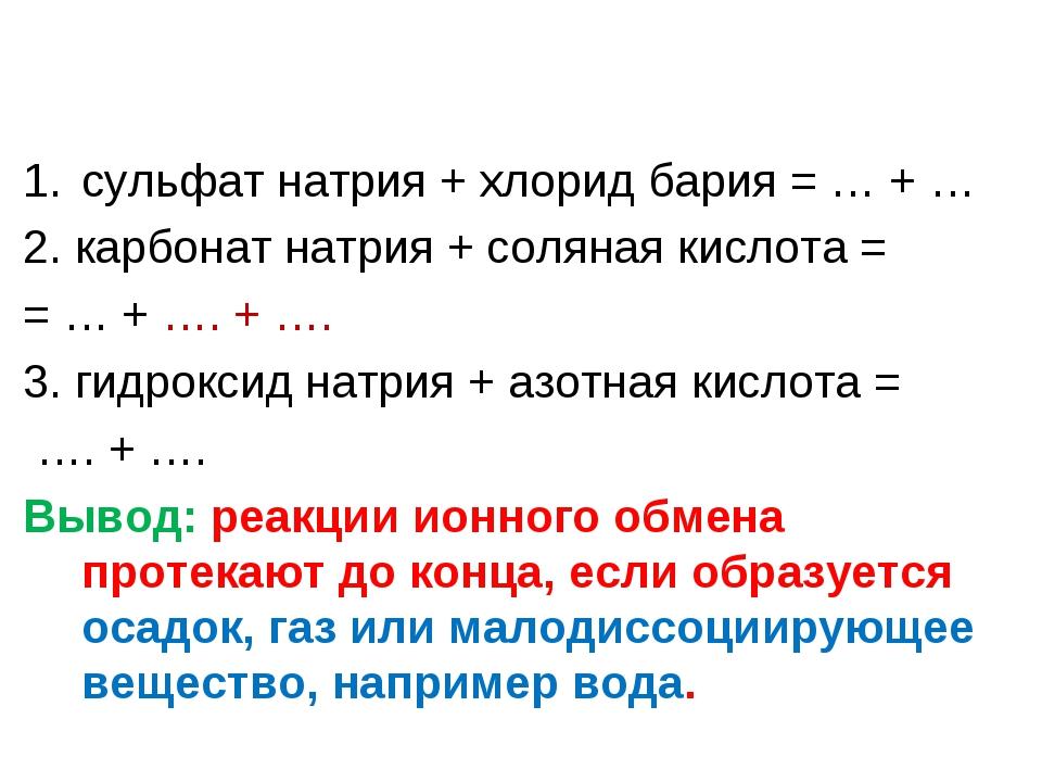 hlorid-natriya-dobavili-v-solyanuyu-kislotu
