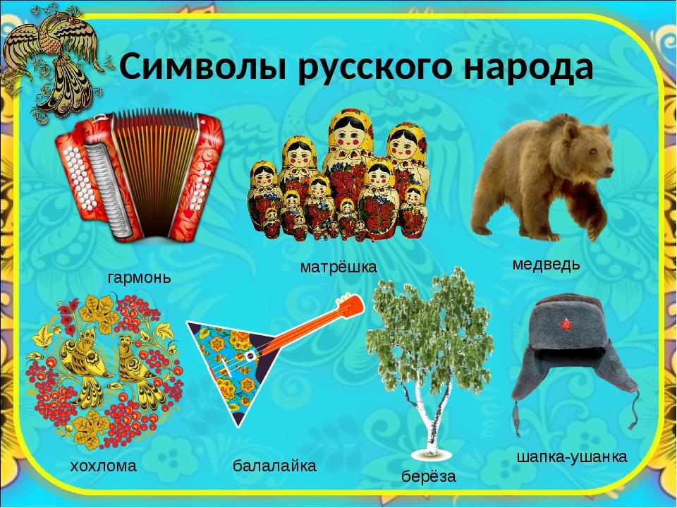 тесто можно символ русского народа в картинках этом аккаунте инстаграм