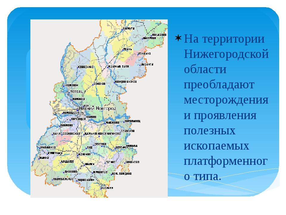 На территории Нижегородской области преобладают месторождения и проявления по...