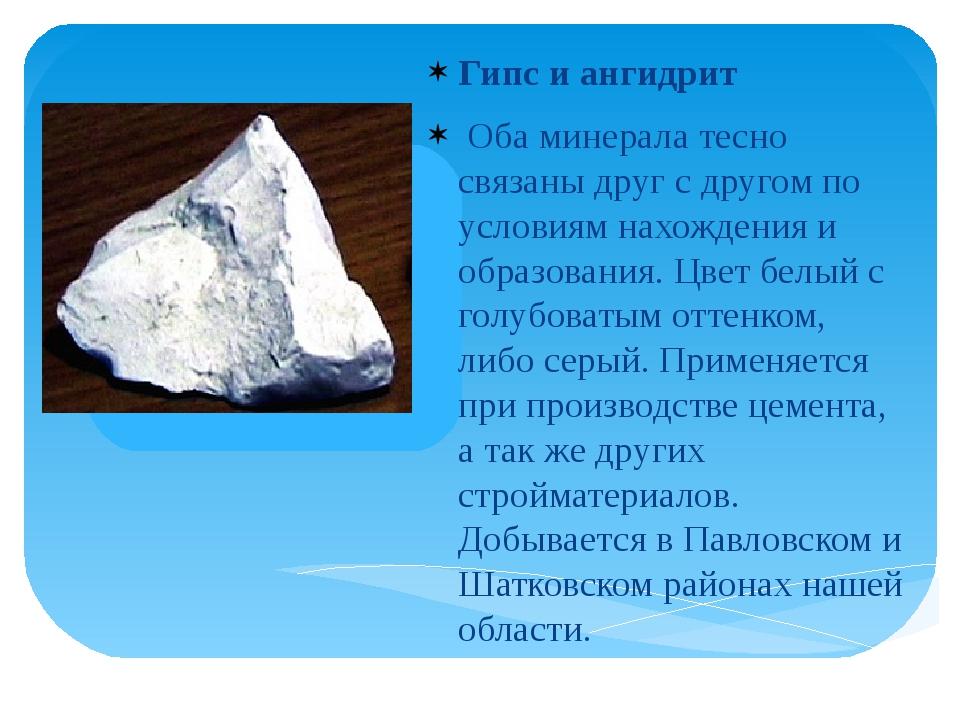 Гипс и ангидрит Оба минерала тесно связаны друг с другом по условиям нахожден...