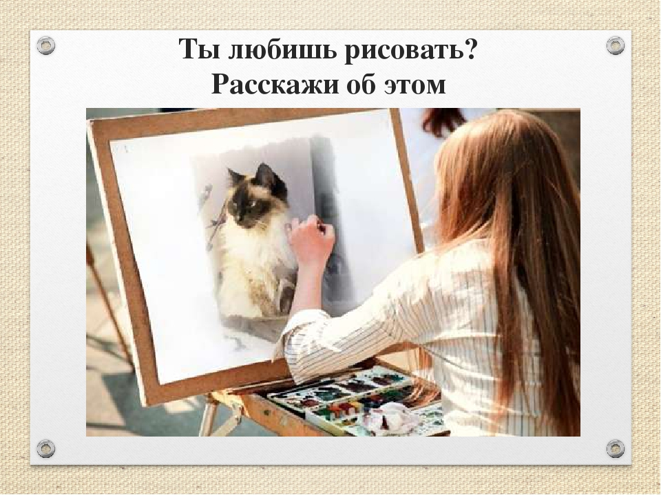 Ты любишь рисовать? Расскажи об этом