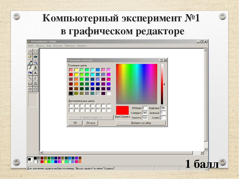 Компьютерный эксперимент №1 в графическом редакторе 1 балл