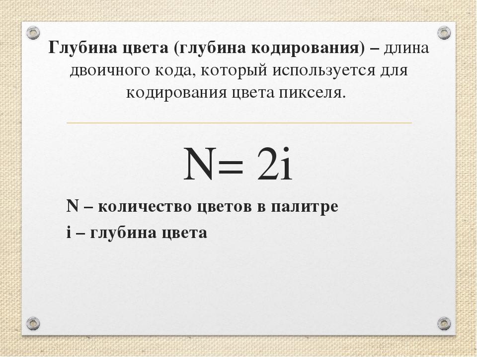 Глубина цвета (глубина кодирования) – длина двоичного кода, который используе...