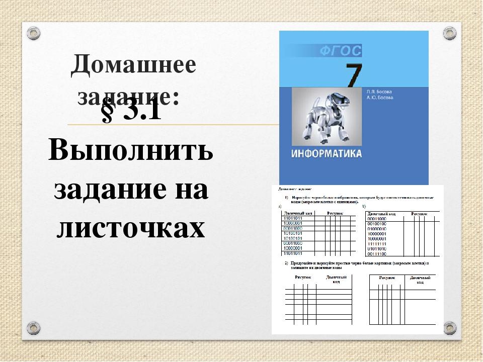 Домашнее задание: § 3.1 Выполнить задание на листочках