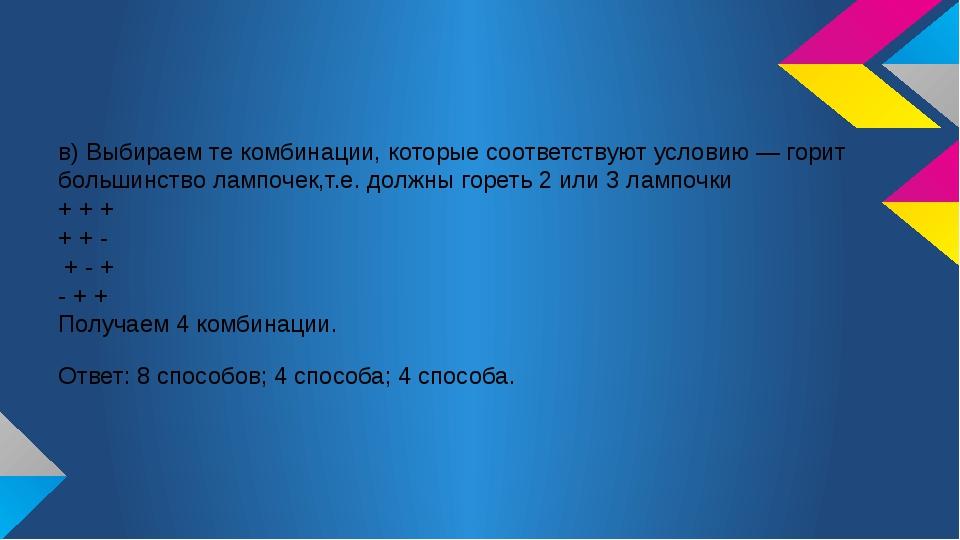 в) Выбираем те комбинации, которые соответствуют условию — горит большинство...