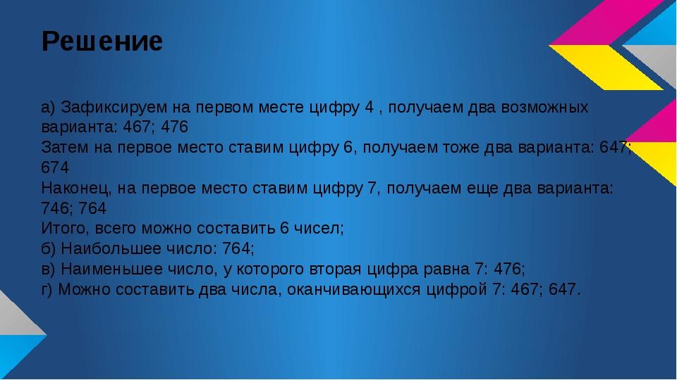 Решение а) Зафиксируем на первом месте цифру 4 , получаем два возможных вариа...