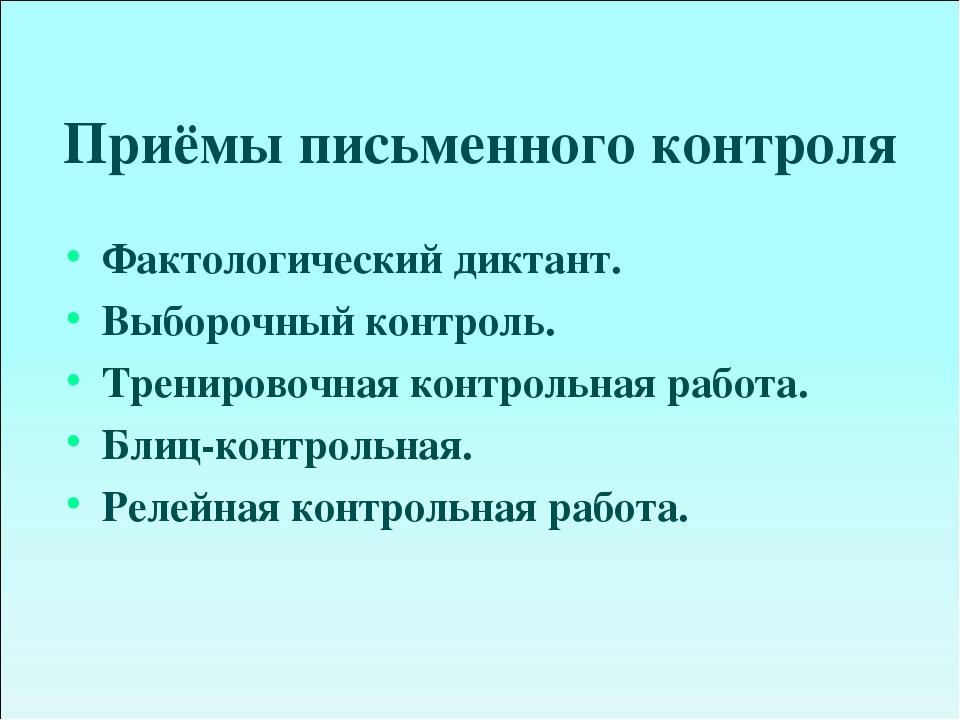 Приёмы письменного контроля Фактологический диктант. Выборочный контроль. Тр...