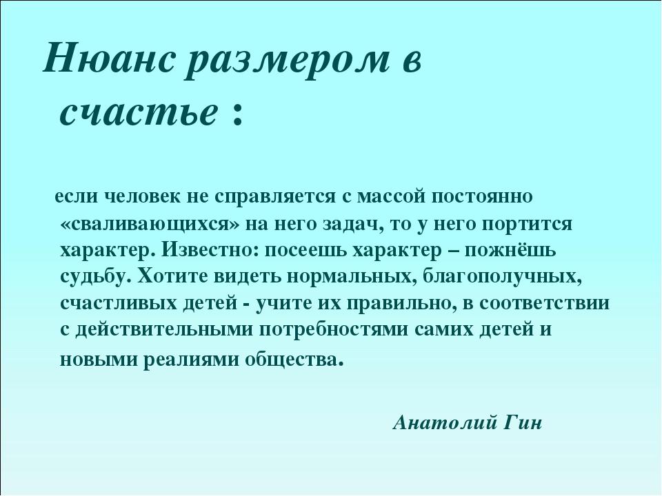 Нюанс размером в счастье : если человек не справляется с массой постоянно «с...