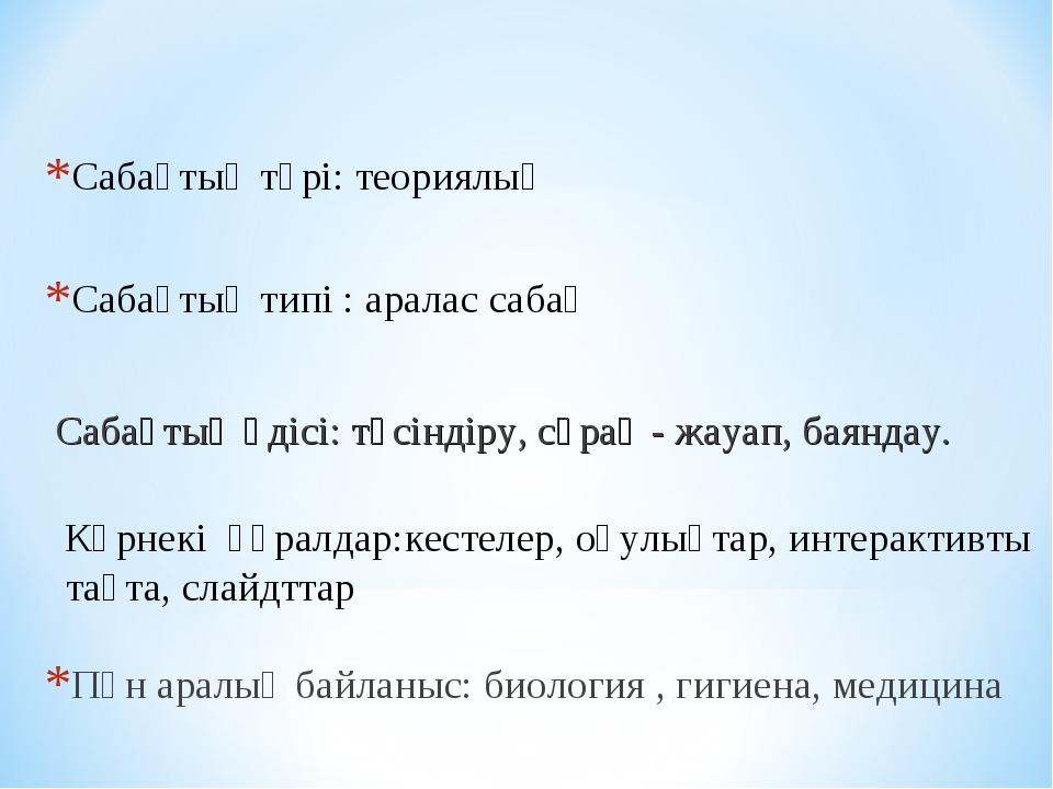 Сабақтың түрі: теориялық Сабақтың типі : аралас сабақ Сабақтың әдісі: түсінд...