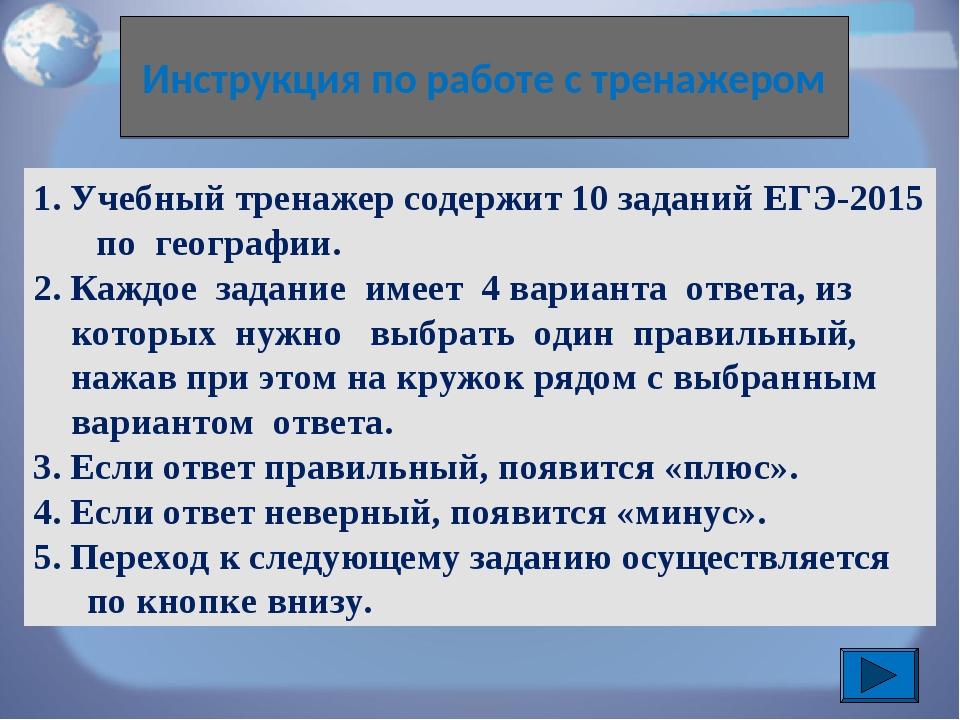Инструкция по работе с тренажером 1. Учебный тренажер содержит 10 заданий ЕГЭ...