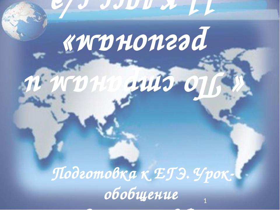« По странам и регионам» 11 класс с/э Подготовка к ЕГЭ. Урок-обобщение Осташк...