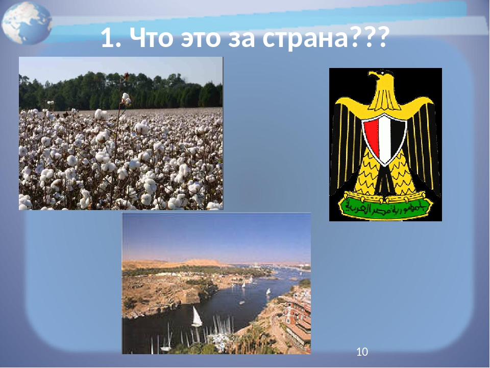 1. Что это за страна???
