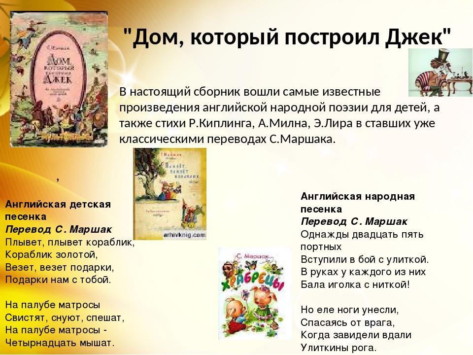 приглашали дом который построил джек английские народные стихи в переводе маршака вариант