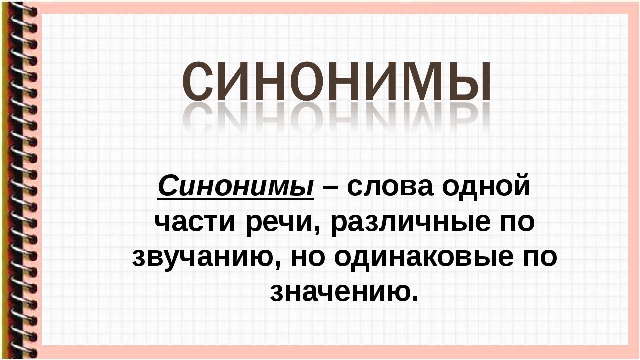 Синонимы открытка