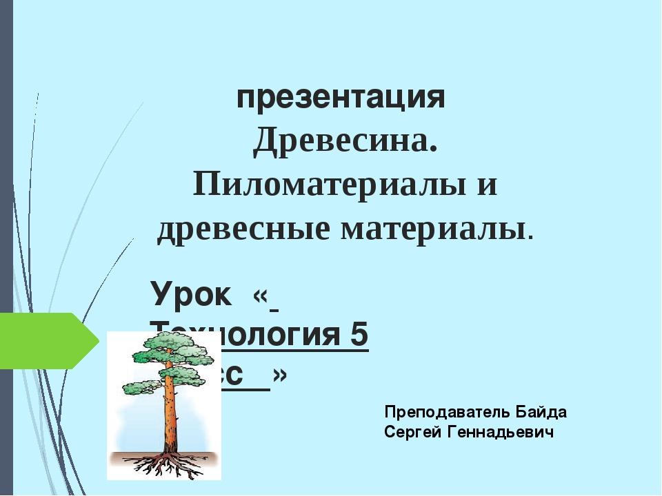 презентация Древесина. Пиломатериалы и древесные материалы. Урок « Технология...