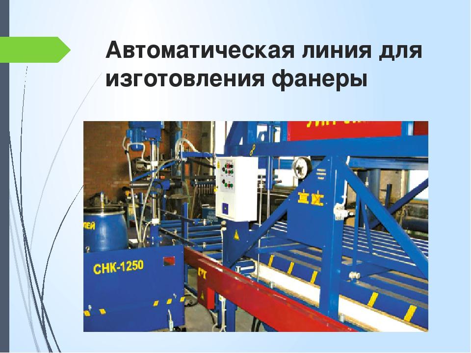 Автоматическая линия для изготовления фанеры
