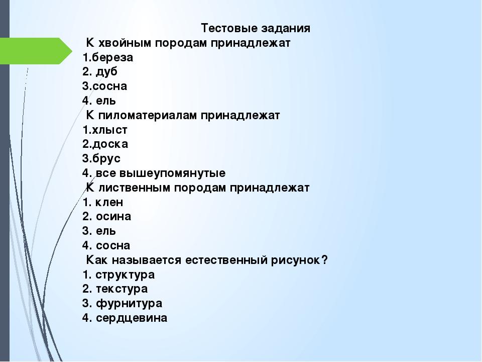 Тестовые задания К хвойным породам принадлежат 1.береза 2. дуб 3.сосна 4. ель...