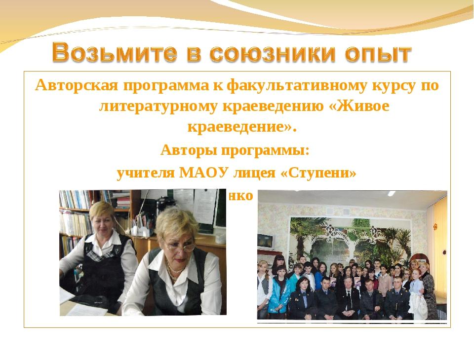 Авторская программа к факультативному курсу по литературному краеведению «Жив...