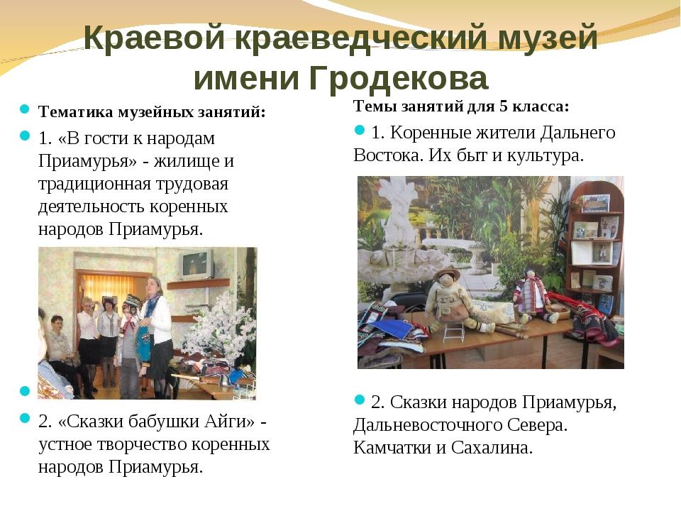Краевой краеведческий музей имени Гродекова Тематика музейных занятий: 1. «В...