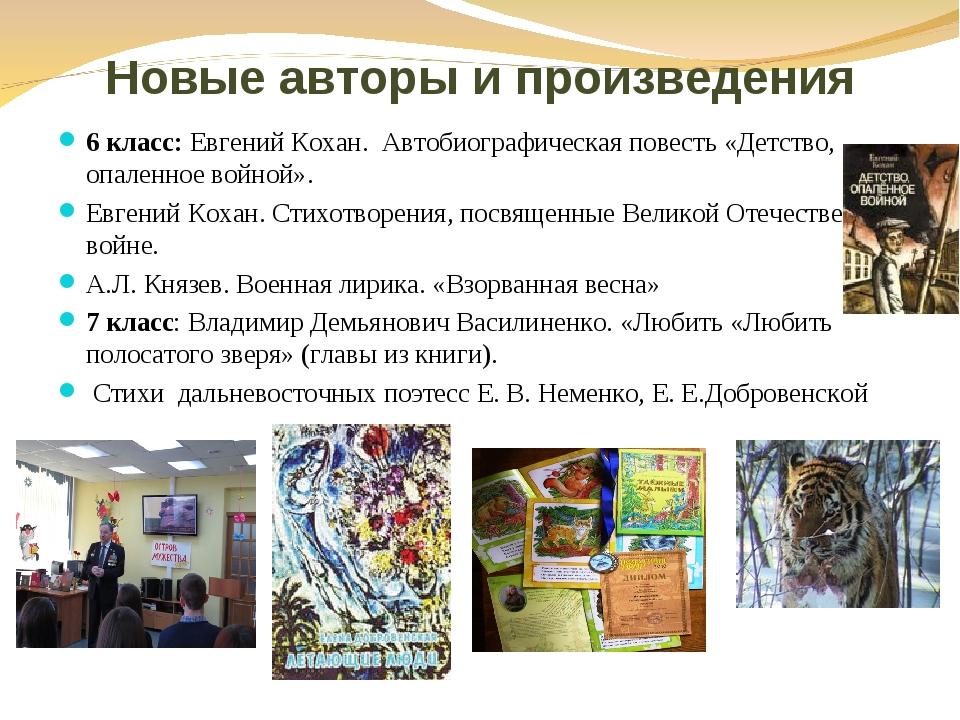 Новые авторы и произведения 6 класс: Евгений Кохан. Автобиографическая повест...