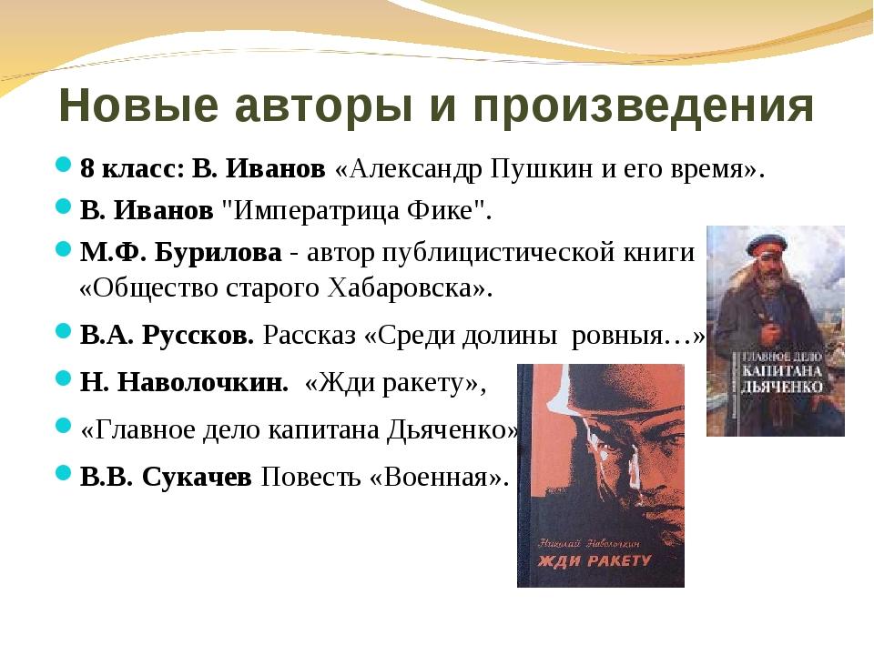 Новые авторы и произведения 8 класс: В. Иванов «Александр Пушкин и его время»...