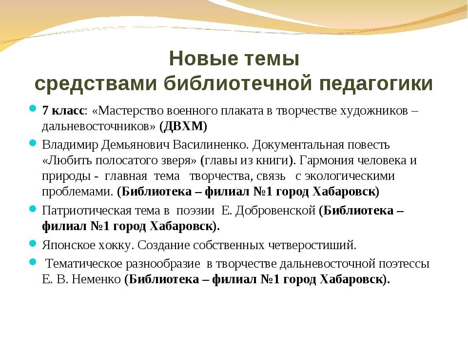 Новые темы средствами библиотечной педагогики 7 класс: «Мастерство военного п...