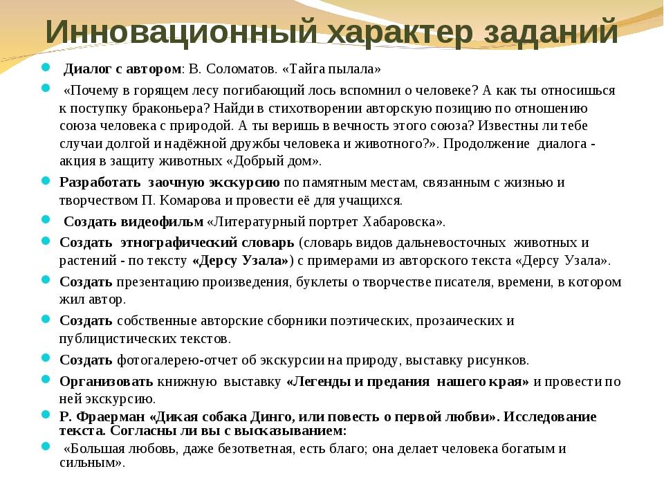 Инновационный характер заданий Диалог с автором: В. Соломатов. «Тайга пылала»...