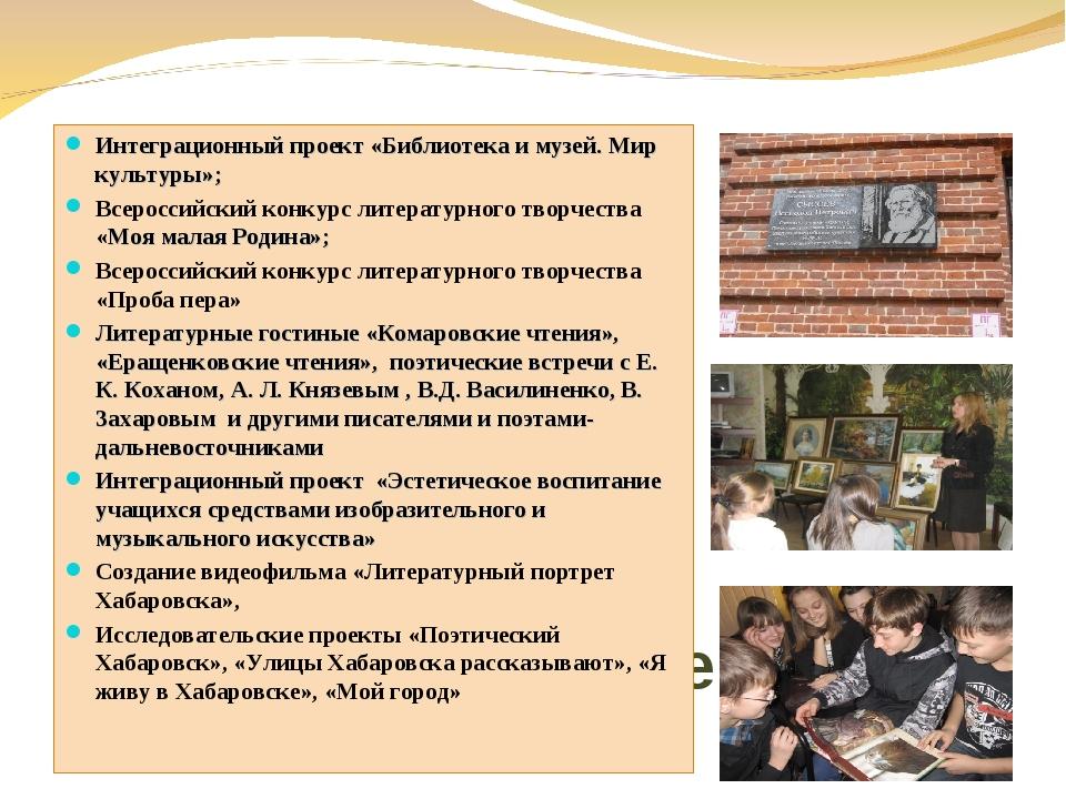 Долгосрочные проекты: Интеграционный проект «Библиотека и музей. Мир культур...