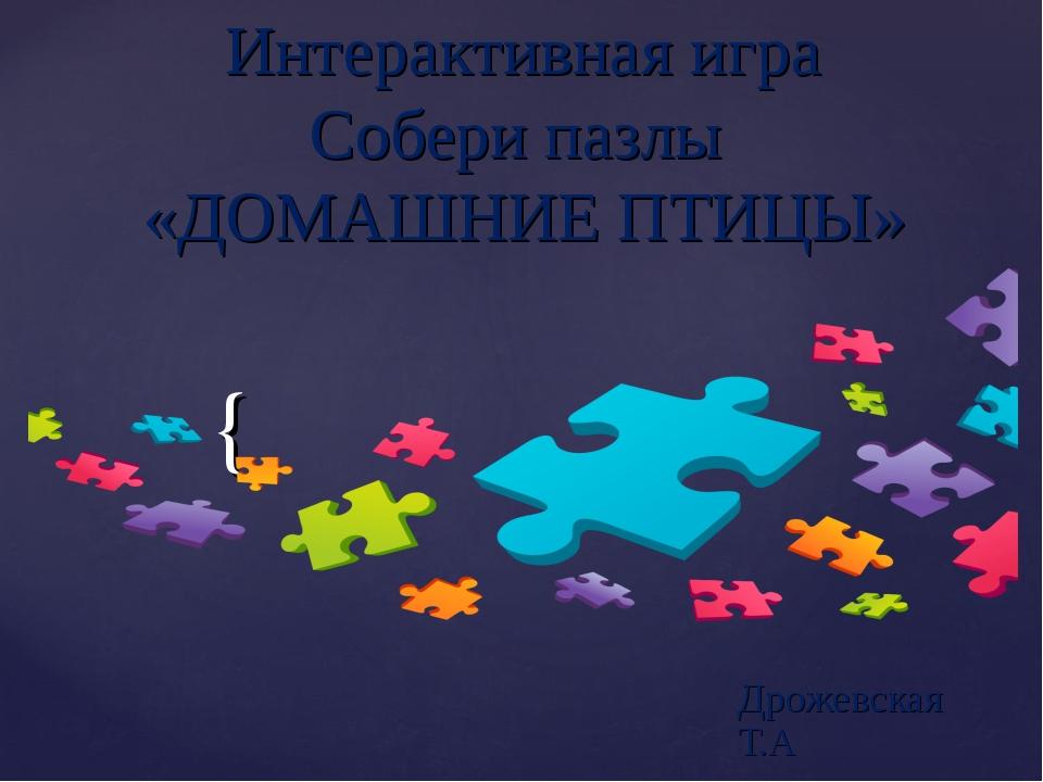 Интерактивная игра Собери пазлы «ДОМАШНИЕ ПТИЦЫ» Дрожевская Т.А {