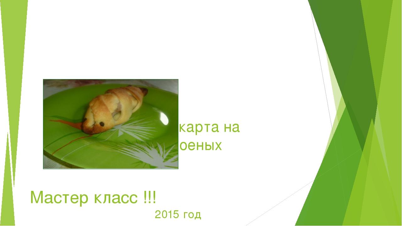Технологическая карта на приготовление слоеных «РЫБОК» Мастер класс !!! 2015...