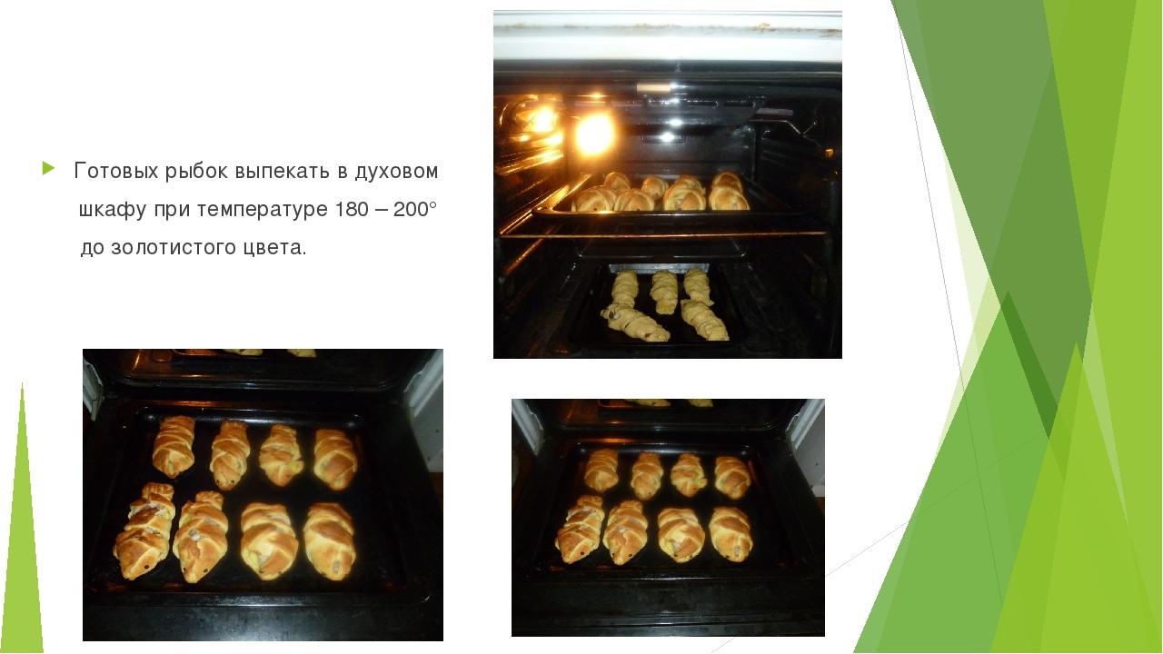 Готовых рыбок выпекать в духовом шкафу при температуре 180 – 200° до золотис...