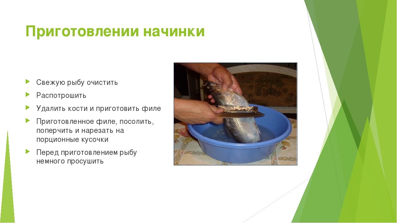 Приготовлении начинки Свежую рыбу очистить Распотрошить Удалить кости и приго...