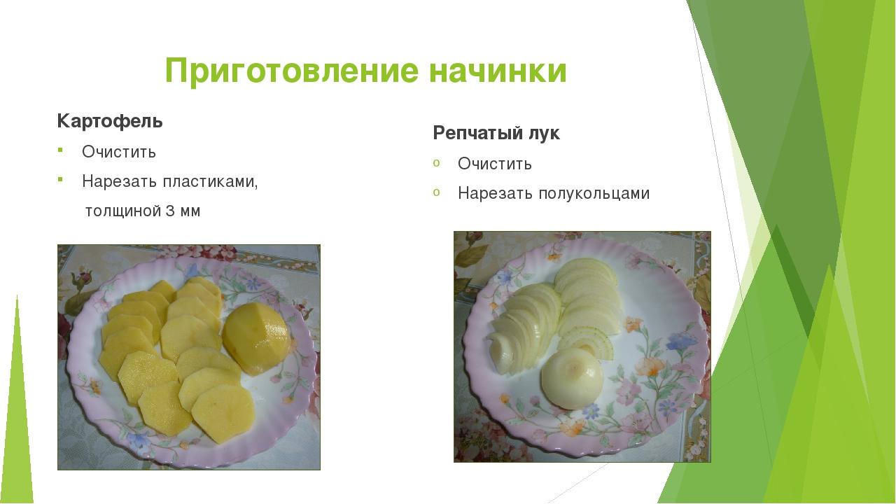 Приготовление начинки Картофель Очистить Нарезать пластиками, толщиной 3 мм Р...
