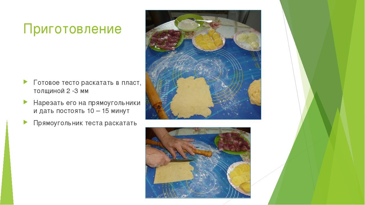 Приготовление Готовое тесто раскатать в пласт, толщиной 2 -3 мм Нарезать его...
