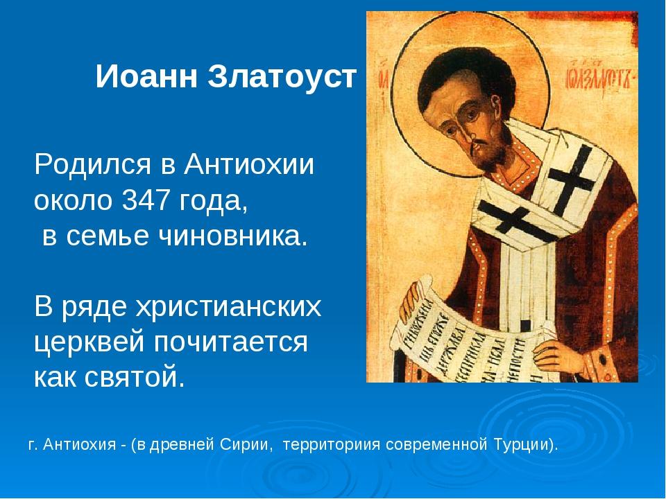 Иоанн Златоуст Родился в Антиохии около 347 года, в семье чиновника. В ряде х...