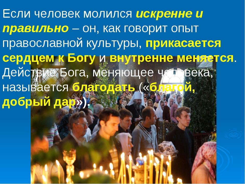 Если человек молился искренне и правильно – он, как говорит опыт православной...