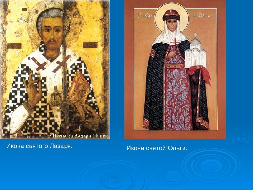 Икона святого Лазаря. Икона святой Ольги.