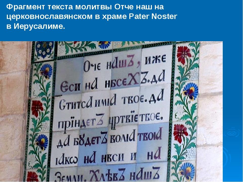 Фрагмент текста молитвы Отче наш на церковнославянском в храме Pater Noster в...