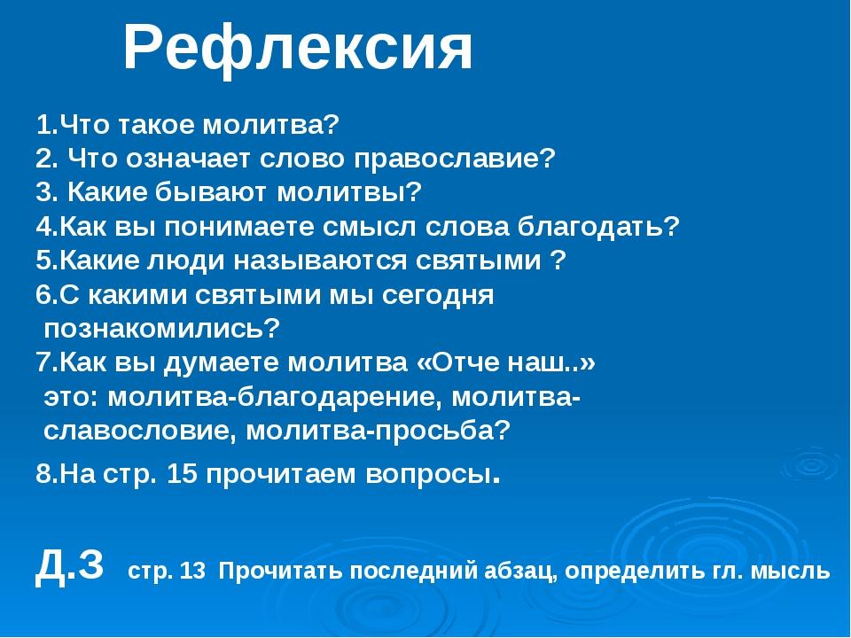Рефлексия 1.Что такое молитва? 2. Что означает слово православие? 3. Какие бы...