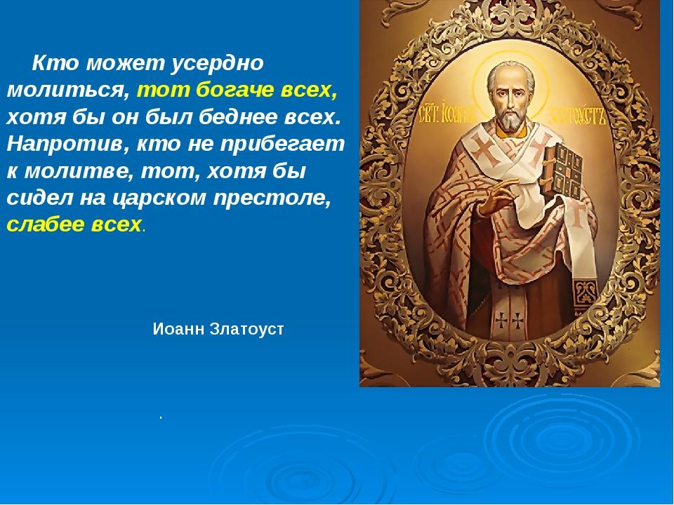 . Кто может усердно молиться, тот богаче всех, хотя бы он был беднее всех. На...