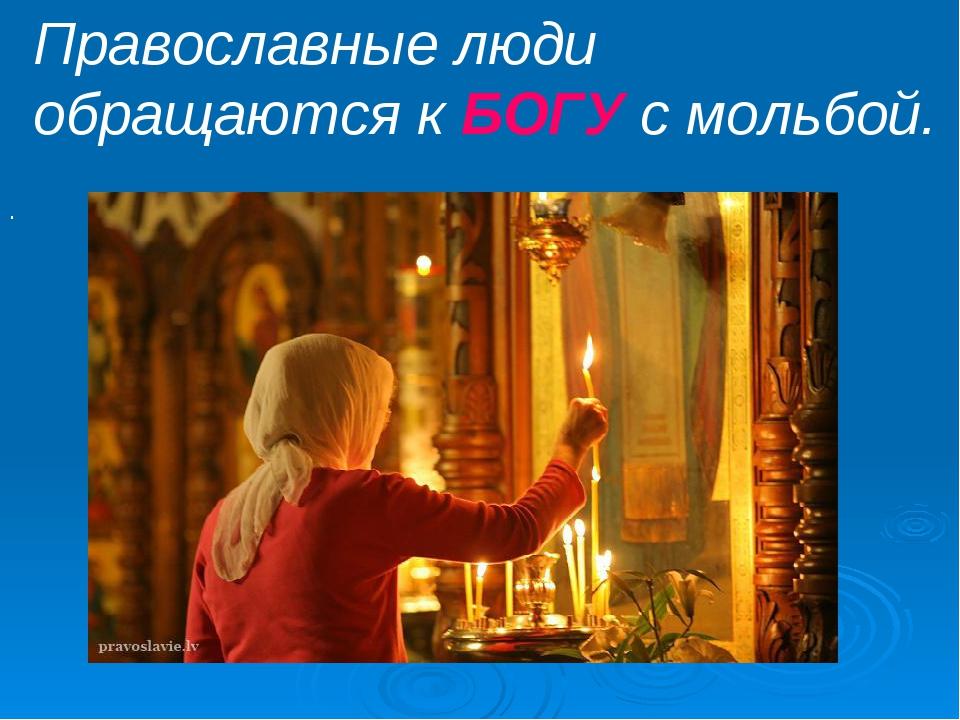 Православные люди обращаются к БОГУ с мольбой. .