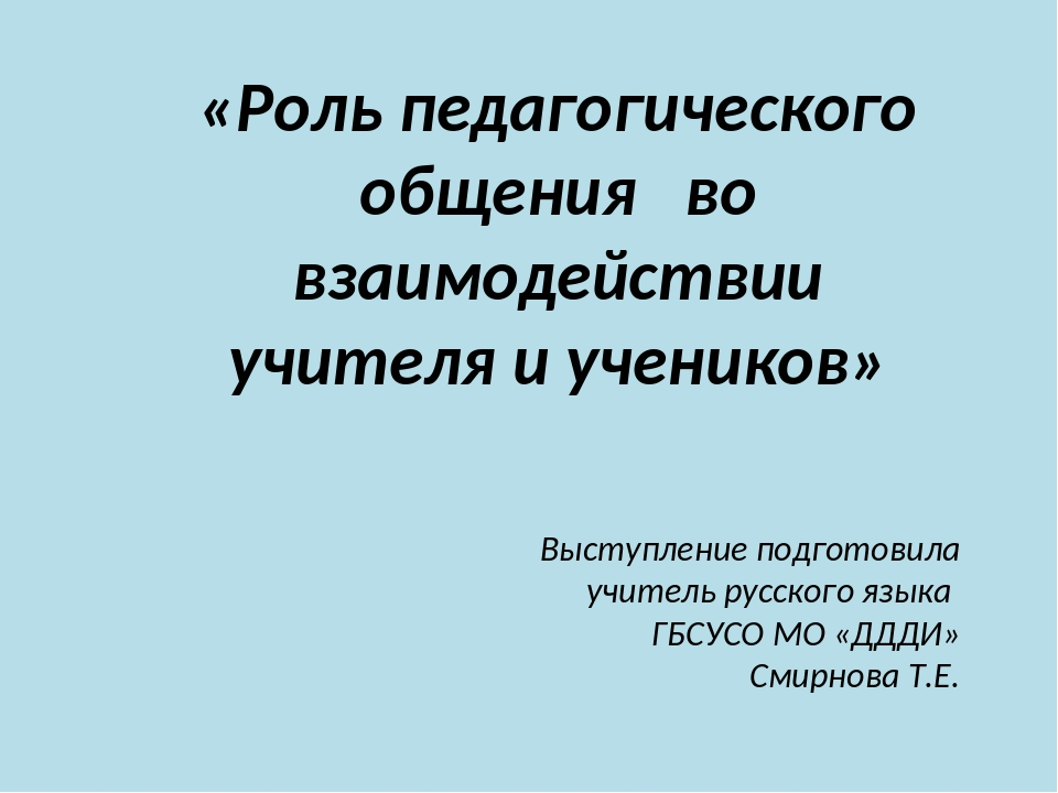 «Роль педагогического общения во взаимодействии учителя и учеников» Выступлен...