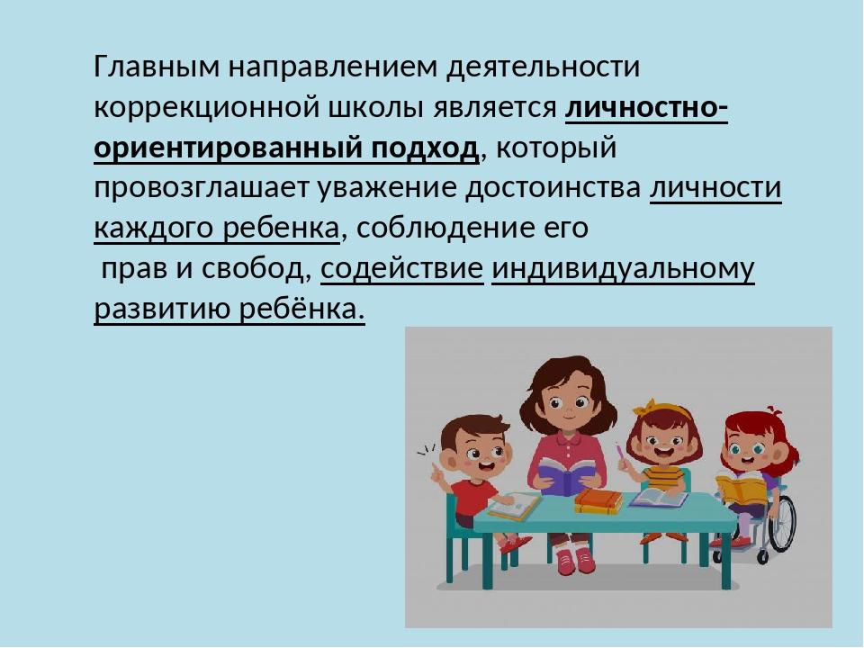 Главным направлением деятельности коррекционной школы является личностно-орие...
