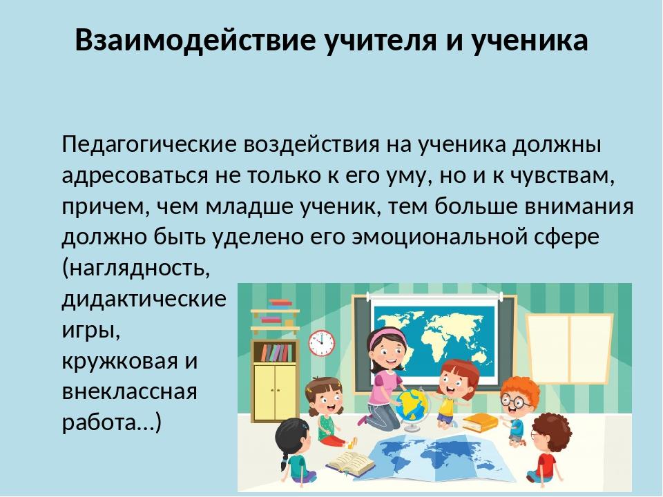 Взаимодействие учителя и ученика Педагогические воздействия на ученика должны...
